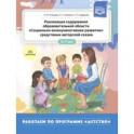 """Реализация содержания образовательной области """"Социально-коммуникативное развитие"""" средствами автор."""
