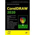 Самоучитель CorelDRAW 2020