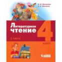 Литературное чтение. 4 класс. Учебник. В 3-х частях. Часть 1.