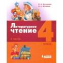 Литературное чтение. 4 класс. Учебник. В 3-х частях. Часть 2.