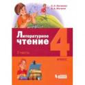 Литературное чтение. 4 класс. Учебник. В 3-х частях. Часть 3.