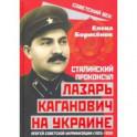 Сталинский проконсул Лазарь Каганович на Украине. Апогей советской украинизации (1925-1928)