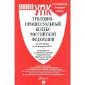 Уголовно-процессуальный кодекс РФ на 20.02.21