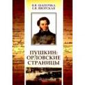 Пушкин. Орловские страницы