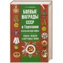 Боевые награды СССР и Германии Второй мировой войны. Ордена, медали и нагрудные знаки