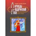 Легенды Ведической Руси. Книга 2. Сборник русских сказок