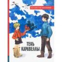 Иллюстрированная библиотека фантастики и приключений. Тень Каравеллы