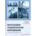 Нефтегазовое технологии оборудования. Справочник ремонтника
