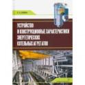 Устройство и конструкционные характеристики энергитических котельных агрегатов