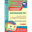 Окружающий мир. 4 класс. Рабочая программа и технологические карты по учебнику Н. Виноградовой (+CD)