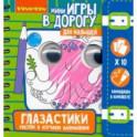 Игры в дорогу Малышам: Глазастики. Рисуем (ВВ4557)