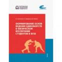 Формирование основ ведения единоборств в физическом воспитании студентов в ВУЗе
