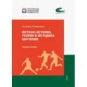 Футбол. История, теория и методика обучения