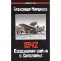 Александр Марданов: 942. Воздушная война в Заполярье