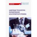 Цифровые технологии: формирование благоприятного режима