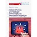 Теория и практика цифровизации страхового рынка в Российской Федерации. Монография