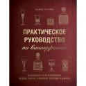 Практическое руководство повинокурению. Домашнее приготовление водки, виски, коньяка, бренди иджина. Павел Иевлев