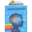 Мнемотренажер: развитие зрительной памяти