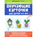 Обучающие карточки для детей 3-5 лет