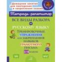 Все виды разбора по русскому языку. Тренировочные упражнения. 1-4 классы