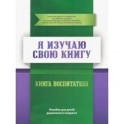 Книга воспитателя  Я изучаю  свою Книгу  Пособие