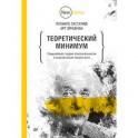 Теоретический минимум.Спец.теория относительности