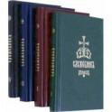 Служебник. В 4-х томах
