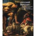 «Русский Йорданс». Картины и рисунки Я.Йорданса