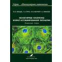 Молекулярные механизмы возраст-ассоциированной патологии