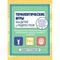 Терапевтические игры для детей и подростков.150 упражнений для повышения самооценки