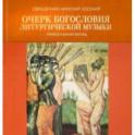 Очерк богословия литургической музыки. Православный взгляд