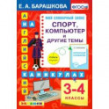 Английский язык. 3-4 классы. Спорт, копмпьютер и другие темы. ФГОС