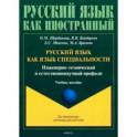 Русский язык как язык специальности. Инженерно-технический и естественнонаучный профили