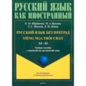 Русский язык без преград. Учебное пособие с переводом на вьетнамский язык