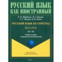Русский язык без преград. Учебное пособие с переводом на китайский язык
