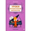 Уроки музыкальной литературы. Третий год обучения
