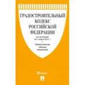 Градостроительный кодекс РФ по состоянию на 01.03.2021 с таблицей изменений