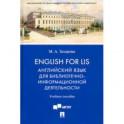 English for LIS. Английский язык для библиотечно-информационной деятельности. Учебное пособие