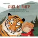 Лия и Тигр. История невероятной дружбы маленькой девочки и дикого зверя