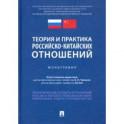 Теория и практика российско-китайских отношений. Монография