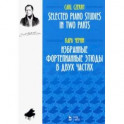 Избранные фортепианные этюды в двух частях. Ноты