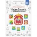 Гербы и символы: Челябинск и Челябинская область. Альбом демонстрационных картин. ФГОС