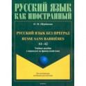 Русский язык без преград