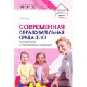 Современная образовательная среда ДОО. Российская и зарубежная практика