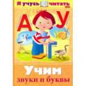 Я учусь читать. Учим звуки и буквы