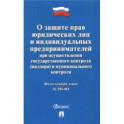 О защите прав юридических лиц и ИП при осуществлении государственного и муницип. контроля №294-ФЗ