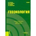 Геоэкология. Учебник