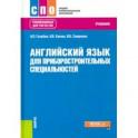 Английский язык для приборостроительных специальностей. Учебник