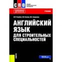 Английский язык для строительных специальностей. Учебник