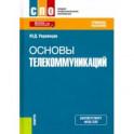 Основы телекоммуникаций. Учебное пособие. ФГОС СПО